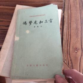 冯梦龙和三言