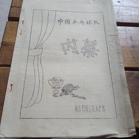 文革资料,中国乒乓球队内幕
