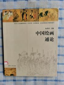 中国绘画通论