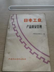 日本工业产品质量管理