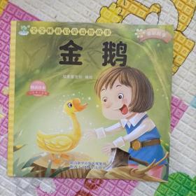 80本儿童童话故事书