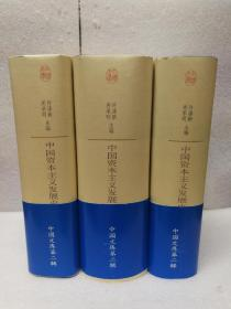 中国资本主义发展史(中国文库第二辑 布面精装 仅印500册)