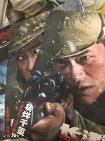 长津湖电影海报吴京易烊千玺院线海报彩页6张打包