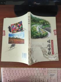 明珠安稳(綦江街镇历史文化丛书)