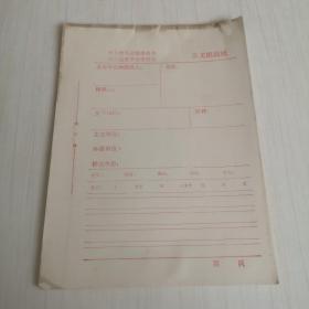 空白昭乌达盟革命委员会发文稿纸(10张)