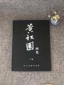 黄秋园画集  下册