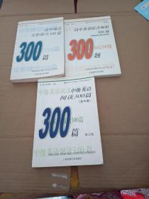 高中英语完形填空300篇十高中英语综合知识300题(修订版)十中级英语阅读300篇(修订版),共三册合售