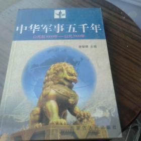 中华军事五千年:公元前3000年~公元2000年