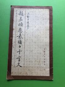 赵孟頫为袁桷书千字文
