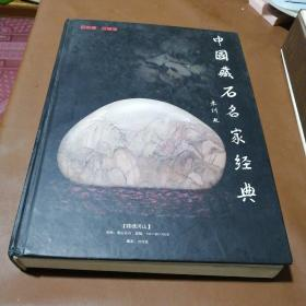 中国藏石名家经典