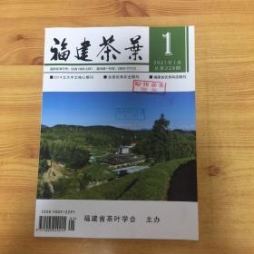 福建茶叶(2021年1月)