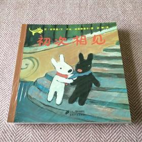 蒲蒲兰绘本馆:卡斯波和丽莎的故事(平装全8册)