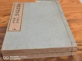 和刻本《王阳明 传习录》3卷2册全