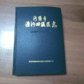 洛阳市瀍河回族区志(公元605-1985年)