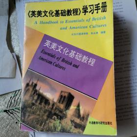 英美文化基础教程学习手册