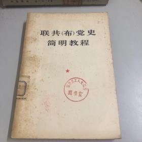 联共 布 党史简明教程