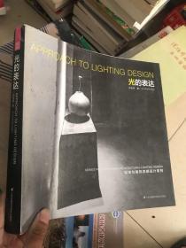 城市与建筑照明设计系列——光的表达