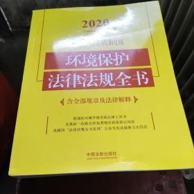 中华人民共和国环境保护法律法规全书(含全部规章及法律解释)(2020年版)