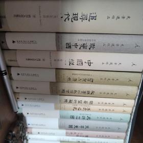 史景迁作品,大全套12册 追寻现代中国:1600-1949