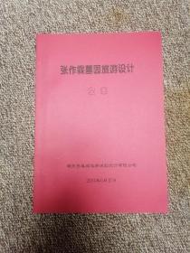 张作霖墓园旅游设计文本