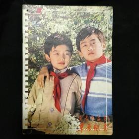 《草原银幕》1982年第6期 32开 内蒙古电影发行放映公司 稀见刊物 私藏 书品如图