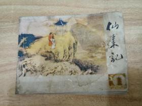 连环画-仙枣记(大缺本)