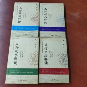 神奇的五行系列丛书:五行命运解读  五行起名解读       五行风水解读  五行生活解读   (4本合售)