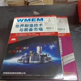 世界制造技术与装备市场2012/5、6(2本合售)