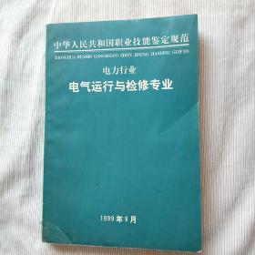 中华人民共和国职业技能鉴定规范 电力行业电气运行与检修专业