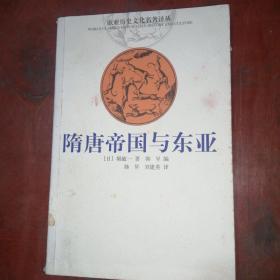 隋唐帝国与东亚