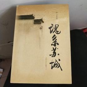魂系苏轼签赠本