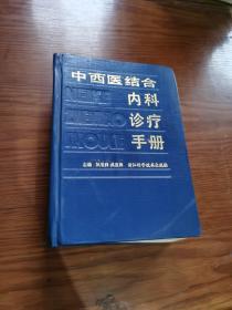 中西医结合内科诊疗手册