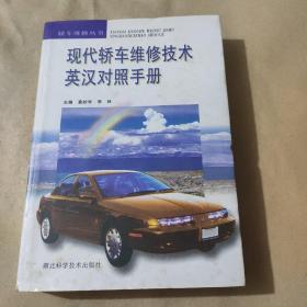 现代轿车维修技术英汉对照手册