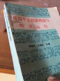 陈德华:社会主义经济利益与经济运行(有水印