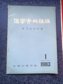 医学资料汇编  1983年1 真气运行专辑