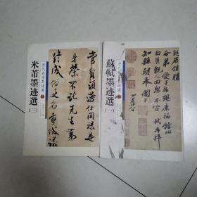 米芾墨迹选(三)+苏轼墨迹选(一)2册合售