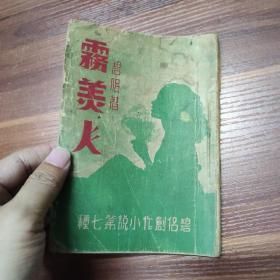 雾美人:碧侣创作小说第七种-民国38年初版