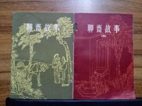 聊斋故事 (三、四册)