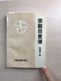 京剧百家谱(京剧名家张春孝签名)原版现货、内页干净