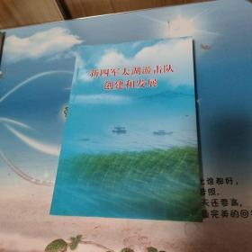 新四军太湖游击队创建和发展