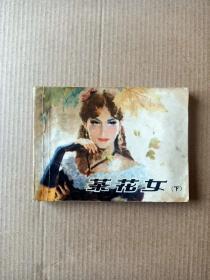茶花女(下集)