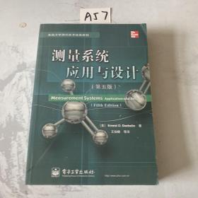 测量系统应用与设计