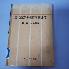 当代西方著名哲学家评传.第十卷.社会哲学