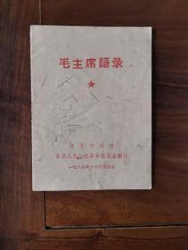 毛主席语录(1969年晋源人民公社革命委员会翻印)