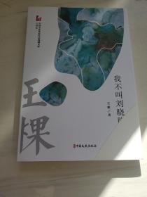 我不叫刘晓腊/中国专业作家作品典藏文库·王棵卷