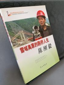 共和国建设者系列丛书·雪域高原的路桥人生:陈刚毅  带光盘