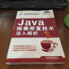 Java报表开发技术深入解析【无光盘】