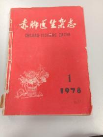 《赤脚医生杂志》杂志期刊(共12本) 1978年 第1-12期