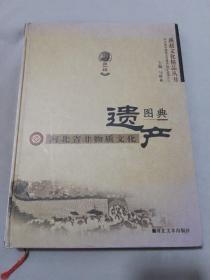 河北省非物质文化图典 第一辑