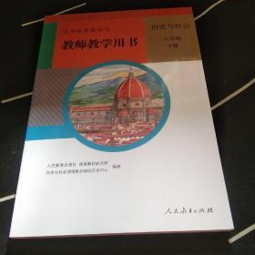 义务教育教科书教师教学用书. 历史与社会. 八年级 . 下册